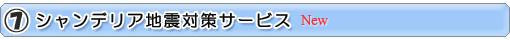 7.シャンデリア地震対策