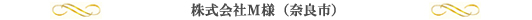 株式会社M様 (奈良市)