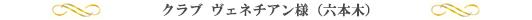 クラブヴェネチアン様 (六本木)