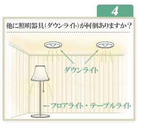 4.他に照明器具(ダウンライト)がありますか?