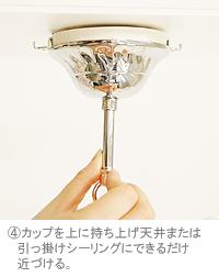 �Cカップ上に持ち上げ天井または引っ掛けシーリングにできるだけ近づける