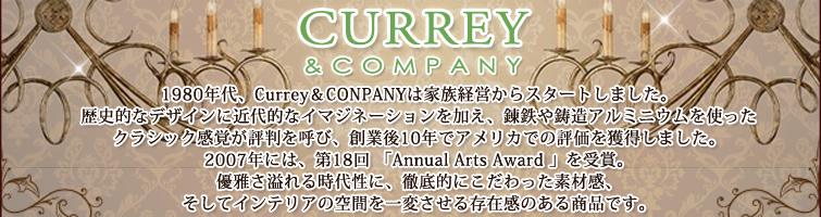 CURREY(カリー)