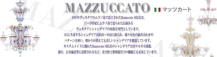 MAZZUCCATTO(マッツカート)