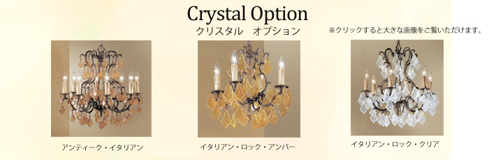 CrystalOption クリスタルオプション クリックすると大きな画像をご覧頂けます。