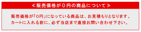 販売価格が0円の商品について 販売価格が「0円」になっている商品は、都度お見積もりとなります。カートに入れる前に、必ず当店まで直接お問い合わせ下さい。