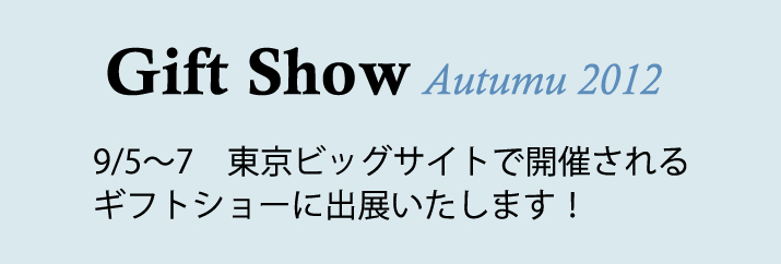 9月5日から9月7日までに、東京ビッグサイトで開催されるギフトショーに出展いたします。
