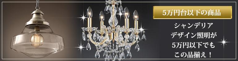 5万円以下のシャンデリア・デザイン照明