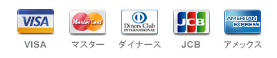 各種取扱いカード会社 ビザ・マスター・ダイナース・JCB・アメックス