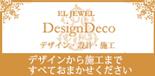 �ǥ������߷ס��ܹ���EL JEWEL DesignDeco