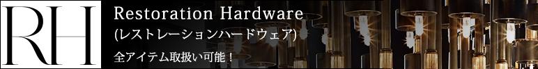 Restoration Hardware(�쥹�ȥ졼�����ϡ��ɥ�����)