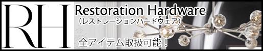 Restoration Hardware(レストレーションハードウェア)