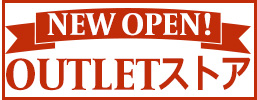 NEW OPEN OUTLET STORE(アウトレットストア)
