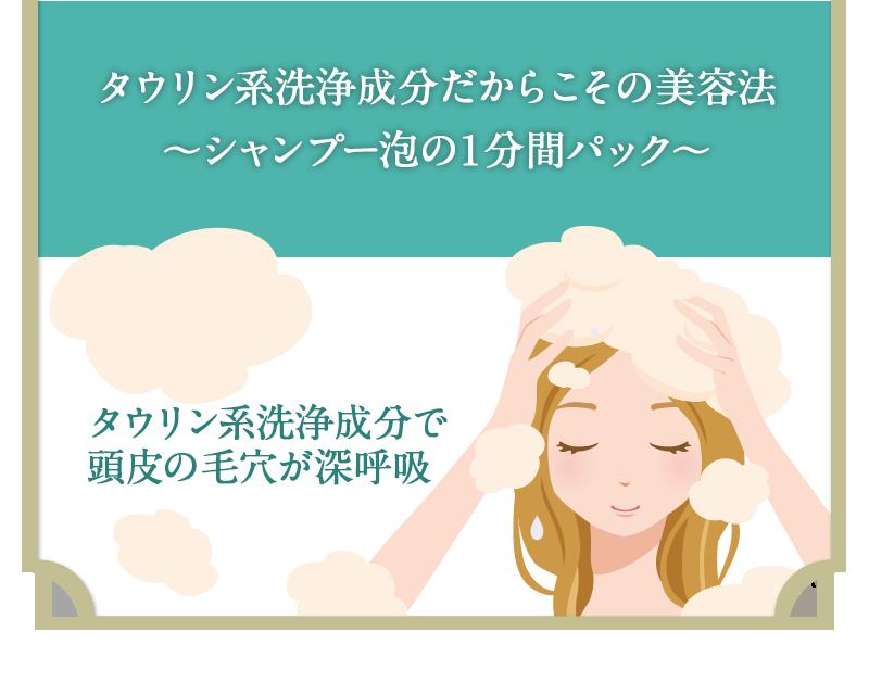 頭皮に安心・安全なタウリン系洗浄成分だからこその美容法〜シャンプー泡の1分間パック〜
