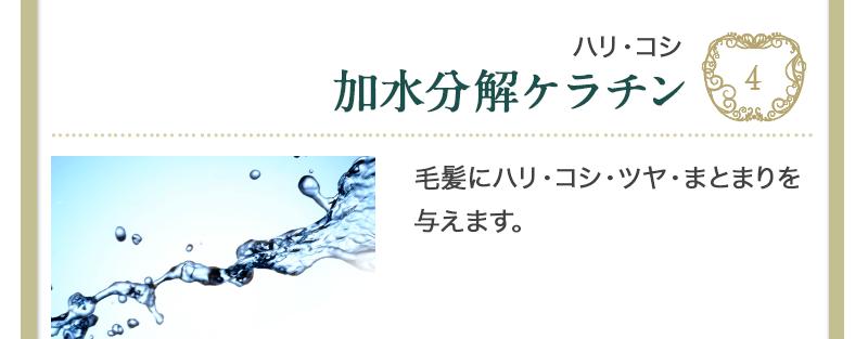 加水分解ケラチン
