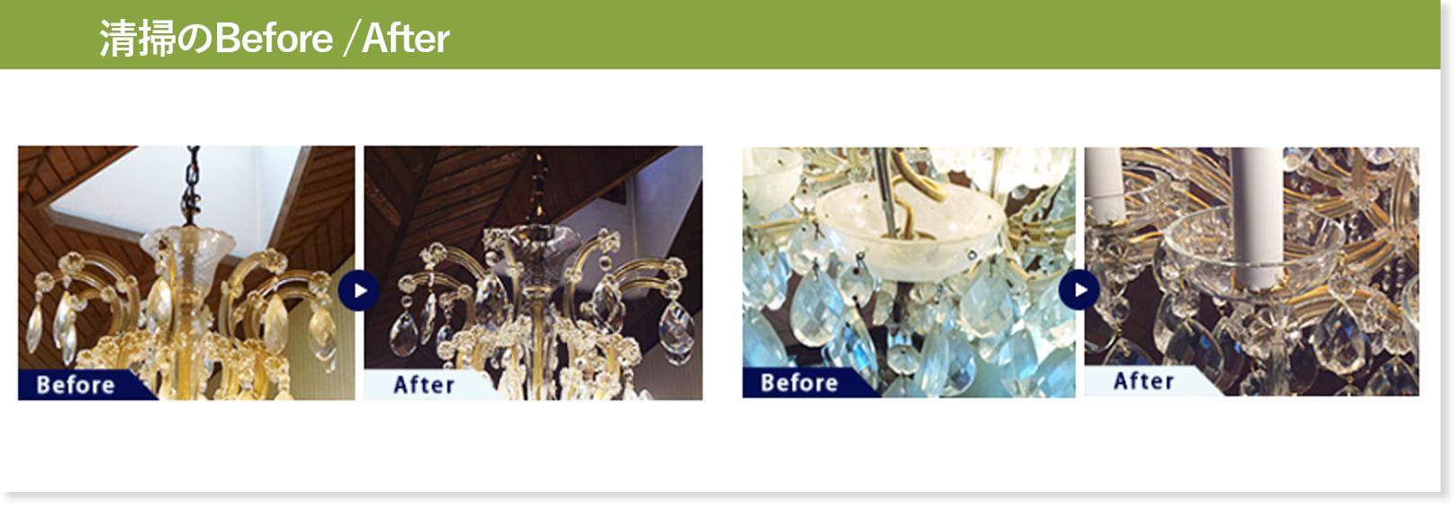 シャンデリア清掃のビフォーアフターの画像