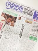 ブライダル産業新聞 3月1日号