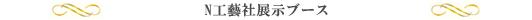 乃村工芸社本社展示ブース