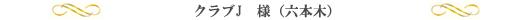 クラブJ様(六本木)