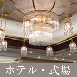シャンデリア納品実績 ホテル・式場・斎場