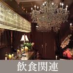 シャンデリアの納品実績 レストラン・クラブ・飲食店
