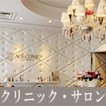 シャンデリアの納品実績 クリニック・医院・サロン店