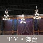 シャンデリアの納品実績 TV・舞台