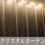 シャンデリアの納品実績 クリスタルカーテン
