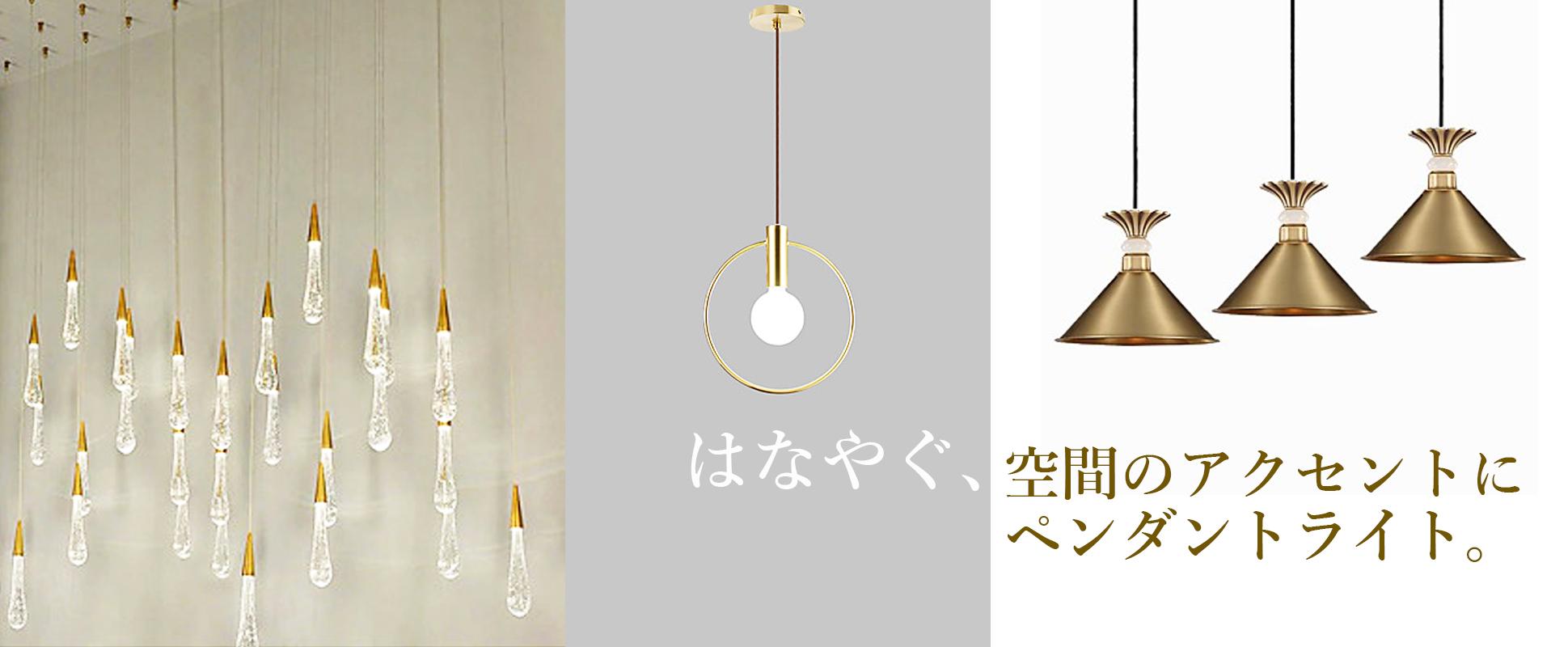 業者販売・ペンダントライト照明の写真