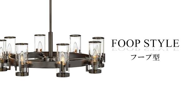 フープ型照明