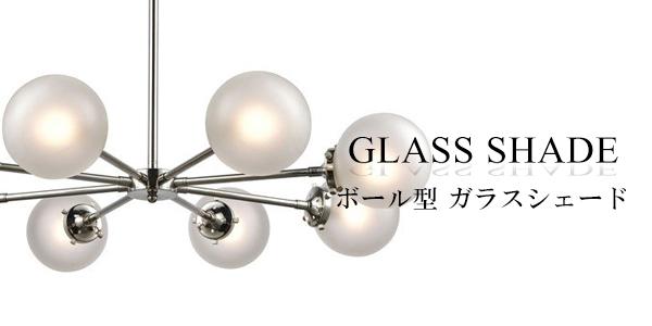 ボール型ガラスシェード照明