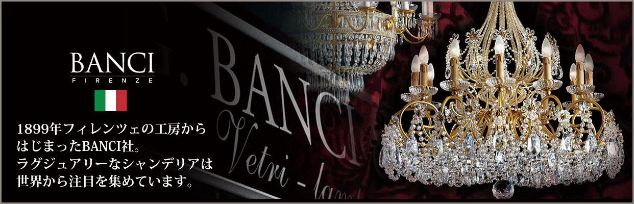 1899年 フィレンツェの工房からはじまったBANCI(バンチ)社。ラグジュアリーなシャンデリアは世界から注目を集めています。