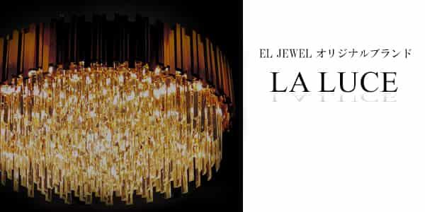 エルジュエルのオリジナルブランド【LA LUCE(ラルーチェ)】はクラシックなシャンデリアから最新のデザイン照明までお客様の要望をデザイン化し短納期でお作りします。あなただけの「オンリーワン」のシャンデリアが製造可能です。