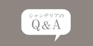 シャンデリアについてのQ&A