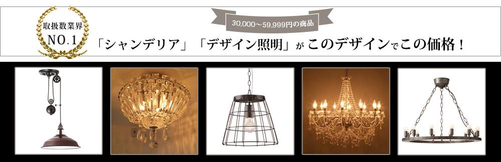 30,000〜59,999円のシャンデリア・デザイン照明
