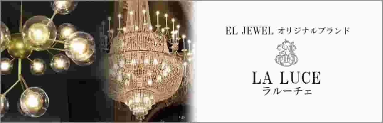 エルジュエル オリジナルブランド「La Luce・ラルーチェ」