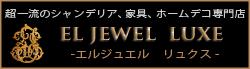 EL JEWEL LUXE店