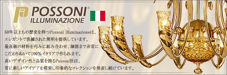 50年以上もの歴史を持つPossoni Illuminazioneは、エレバントで洗練された照明を提供しています。最高級の材料をたくみに組み合わせ、細部まで非常にこだわりぬいて100%イタリアで作られます。高いデザイン性と品質を誇るPossoni社は、常に新しいアイデアを模索し印象的なコレクションを発表し続けています。