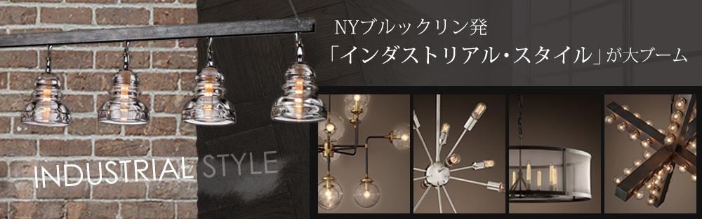 インダストリアル・スタイル照明