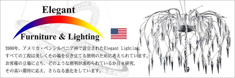 2000年、アメリカ・ペンシルベニア州で設立されたElegant lighting(エレガントライティング)。すべての工程は美しくその場を引き立てる照明のために考えられています。お客様の立場に立ち、どのような照明が求められているか日々研究、その高い期待に応え、さらなる進化をしています。