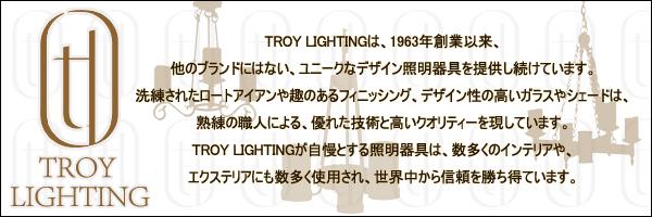 TROY LIGHTING トロイライティング